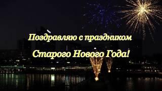 САМОЕ КРАСИВОЕ  Поздравление со Старым Новым Годом!!!