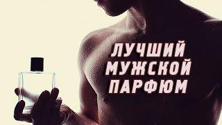 видео Купить мужские духи - мужской парфюм, туалетная вода, одеколоны для мужчин