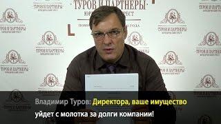 видео Отвечает ли учредитель своим имуществом за долги ООО
