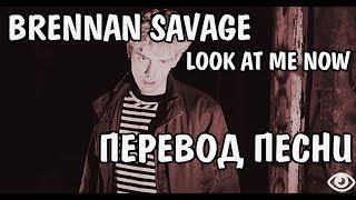 Brennan Savage Look At Me Now НА РУССКОМ ПЕРЕВОД РУССКИЕ СУБТИТРЫ