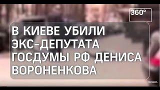 В Киеве убили экс-депутата Госдумы РФ Дениса Вороненкова