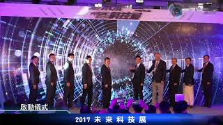 2017未來科技展精華影片