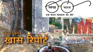 स्वच्छ भारत मिशन की एक नई पहल देखिए ये वीडियो!