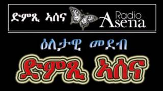 Voice of Assenna: News and Commentary - Mon, May 09, 2016