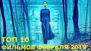 ТОП 10 ФИЛЬМОВ ФЕВРАЛЯ 2018 ГОДА // Трейлеры