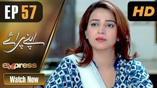 Drama | Apnay Paraye - Episode 57 | Express Entertainment Dramas | Hiba Ali, Babar Khan