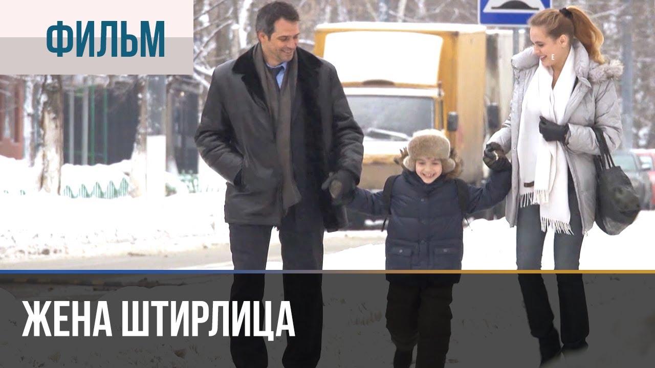 ▶️ Жена Штирлица - Мелодрама | Фильмы и сериалы - Русские мелодрамы