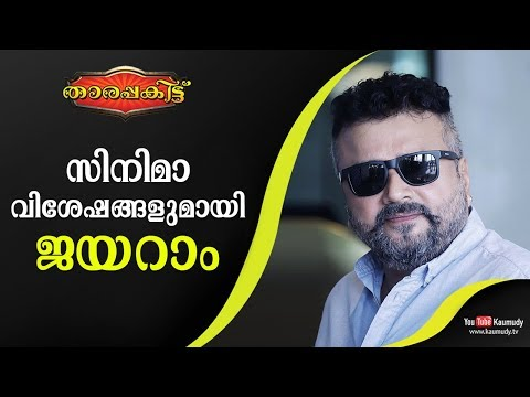 Exclusive Interview with Jayaram   Tharapakittu EP 292   Kaumudy TV