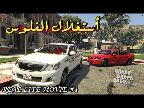 قراند 5: الحياة الواقعية - فلم + أستغلال الفلوس | GTA V Real Life Movie #1