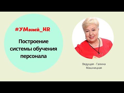 УМный HR. Система