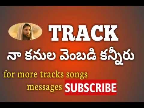 MUSIC TRACK||నా కనులవెంబడి కన్నీరు||NEW LATEST TELUGU CHRISTIAN JESUS SONG 2018