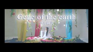 今井麻美「Gene of the earth」Music Video short ver.