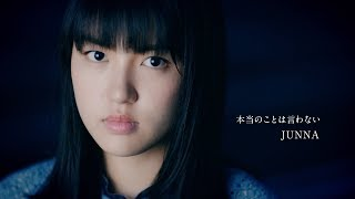 JUNNA「本当のことは言わない」Music Video (short ver.)
