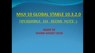 MIUI 10 GLOBAL STABLE 10.3.2.0 - ОБЗОР ПРОШИВКИ на REDMI NOTE 7