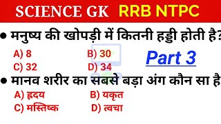 General science | Part 3 |सामान्य विज्ञान | For Railway NTPC , SSC CGL, CHSL, Science gk in hindi