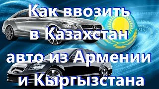 стОит ли ввозить авто из Армении и Кыргызстана в 2019 г. ОСА КАЗАХСТАН
