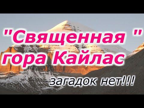 Священная гора Кайлас !!! + новая рубрика .