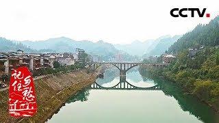 《记住乡愁  第四季》 20180117 第十二集 百福司镇——青山绿水百福来 | CCTV中文国际