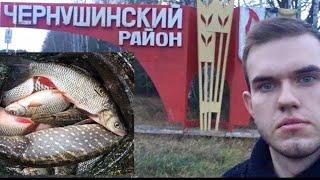Поездка в Пермский край г Чернушка Рыбалка на реке БУЙ Разбил новый бампер