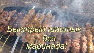 ШАШЛЫК. БЫСТРЫЙ И СОЧНЫЙ без маринада! QUICK AND JUICY SHASHLYK without marinade!