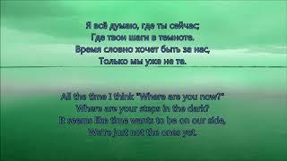 A'Studio - Тик-так | Tick-Tock | Lyrics(Russian and English)