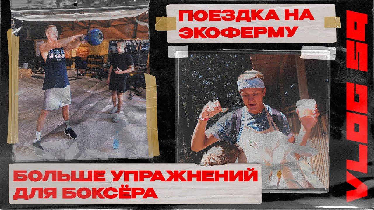 Еще больше упражнений для боксера. И поездка на Экоферму. Сергей Воробьев. Влог.