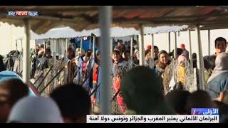 البرلمان الألماني يعتبر المغرب والجزائر وتونس دولا آمنة