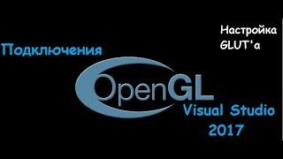Настройка OpenGL на Visual Studio 2017. Установка OpenGL. Подключения OpenGL, GLUT