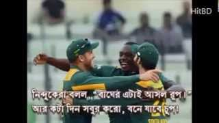 New Cricket Song 2015 For Bangladesh