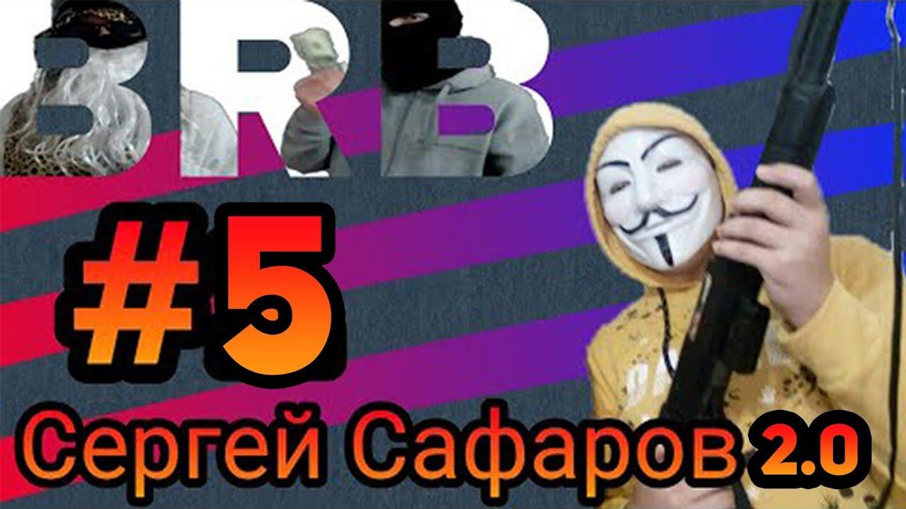BIG RUSSIAN BOMJ SHOW   СЕРГЕЙ САФАРОВ 2.0   #5