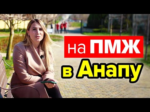 ПЕРЕЕЗД  В АНАПУ НА ПМЖ 2020 НАЧАЛО