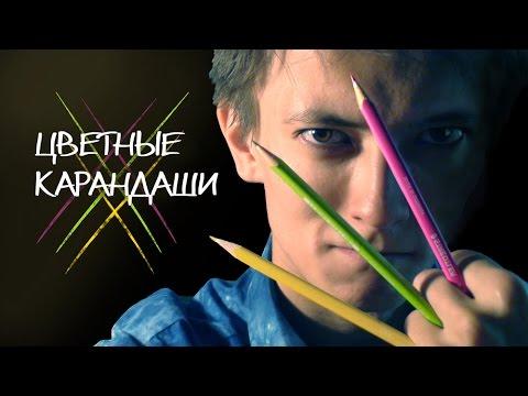 Цветные карандаши. Как выбрать. Как рисовать.