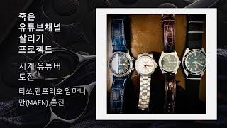죽은 유튜브채널 살리기 프로젝트-시계유튜버 도전(티쏘,…