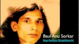 Baul Anu Sorkar:  Rup Dekiya Chapdiyechi.