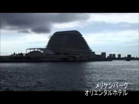 วิวทิวทัศน์ที่โกเบ (คลิปเที่วญี่ปุ่น)