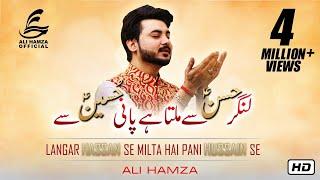 Langar Hassan Se Milta Hai Pani Hussain Se | Ali Hamza | New Manqabat 2019