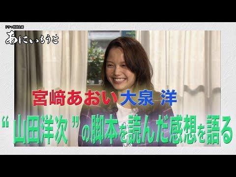 大泉洋 あにいもうと CM スチル画像。CM動画を再生できます。