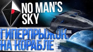 No Man's Sky - Как сделать Атлас Пасс