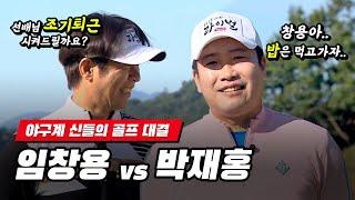 야구계 전설들의 골프 대결, 박재홍 vs 임창용 - 엘…