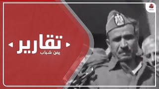 ليلة السادس والعشرين من سبتمبر .. يوم استل السلال سيف الثورة