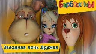 Звёздная ночь Дружка ⭐️ Барбоскины ⭐️ Премьера! Новая серия! Трейлер