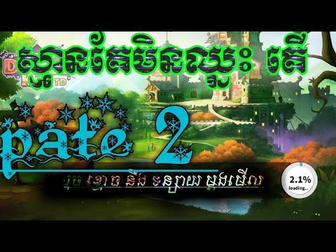Hero defense king TV part 2 playing game... 💙🇰🇭🇰🇭😘 |