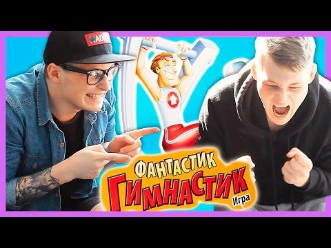 Братья-акробаты / ФАНТАСТИК ГИМНАСТИК CHALLENGE