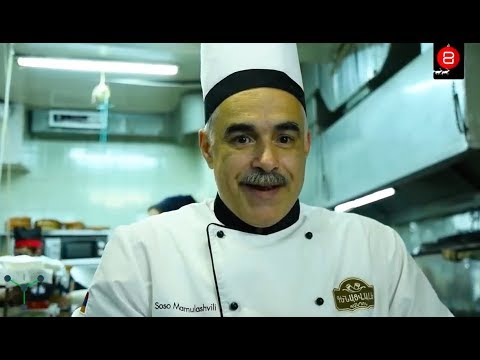 Genacvale   Իսկական վրացական խոհանոց   Գենացվալե