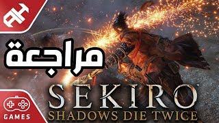 أصعب من دارك سولز ⚔️ Sekiro: Shadows Die Twice