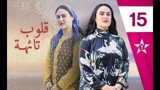 Kloub Taiha - Ep 15 - قلوب تائهة الحلقة