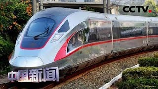 [中国新闻] 中国铁路总公司:强行越站乘车将加收50%票款 | CCTV中文国际