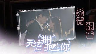 Gambar cover 《无法拥抱的你》杀青特辑丨Caravan中文剧场