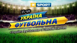 25 тур Україна футбольна з Павлом Кікотем
