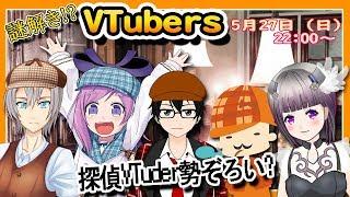 ★【謎解き!?VTubers】みんなで持ち寄り謎解き大会!